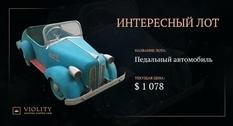 Дороже, чем подержаный автомобиль: на Виолити ушла с молотка раритетная педальная машинка (Фото)