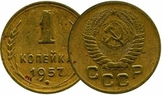 Collecting for Beginners: USSR Coins (Part 1)