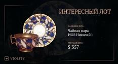 Ювелирная роспись и классические формы — чайная пара ИФЗ на Виолити