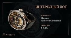 Старинный дух в новом теле: на Виолити появились часы-марьяж именитого швейцарского бренда