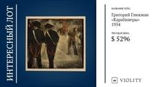 Картину Глюкмана середины XX века выставили на Violity