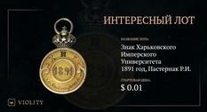 Золотой знак отличия Харьковского университета периода царской России появился на Виолити