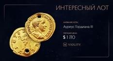 Aureus Gordiana III in collectible condition was sold to Violiti