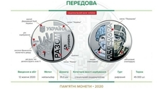 In Ukraine, a new coin