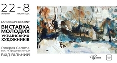 Kiev will host an exhibition of landscape painting