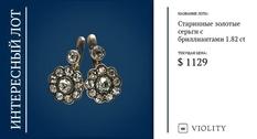 Английский замок и советский дизайн — серьги с бриллиантами на Violity