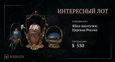 Матовое стекло, изящная роспись и металлические «корзинки» — редкие шкатулки времен царской России на Виолити