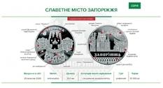 В Украине подготовили к выпуску монету «Запорожье»