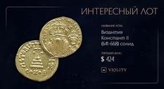 Солид Константа II ушел с молотка на Виолити