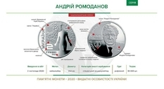 New commemorative coin of the NBU dedicated to the Ukrainian neurosurgeon