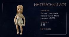 Родом из СССР: на Виолити выставили пластмассовую куклы 1960-х годов