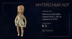 Originally from the USSR: plastic dolls from the 1960s were displayed on Violiti
