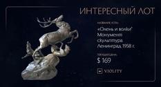 Анималистка в бронзе — советская скульптура 1950-х годов на Виолити