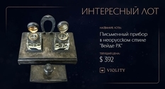 Antique writing set in the neo-Russian style is exhibited at Violiti (Video)