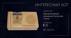 Советский радиоприемник 1960-х годов выставлен на Виолити