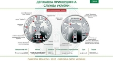 NBU presented a coin issued in honor of the border service