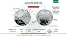 В обращение введена монета, посвященная украинскому летописцу