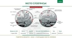 В Украине подготовили к выпуску монету, посвященную Славянску