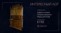 Главный помощник в гостиной: на Виолити продан резной буфет XIX века