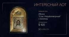 Священное изображение и сакральный смысл — икона «Спас Нерукотворный» на Violity
