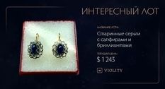 Gold, sapphires, diamonds - vintage earrings at Violity