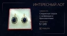 Золото, сапфиры, бриллианты — старинные серьги на Violity