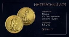«За благонравие и успехи в науках» — две золотые медали времен царской России на Violity