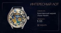 Marine storyline and rare nickel movement - Ulysse Nardin marriages on Violiti