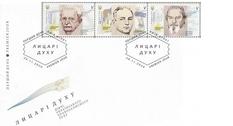 Укрпочта выпустила три марки с портретами общественных деятелей