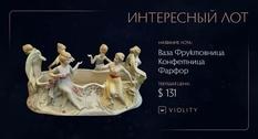 Изысканная сюжетная фруктовница выставлена на Виолити