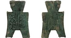 Необычные монеты Древнего Китая из коллекции Стивена Вуттона Бушелла