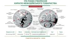НБУ представил монету в честь тайного братства