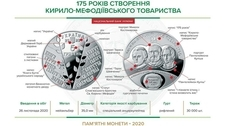 The NBU introduced a coin in honor of the secret brotherhood
