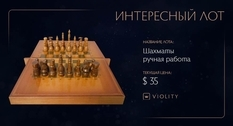 Strategy and tactics in miniature: handmade chess on display on Violiti