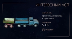 Big tin friend: a Soviet truck with a trailer is sold on Violiti