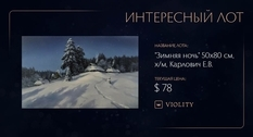 Winter landscape of Kryvyi Rih artist exhibited on Violiti