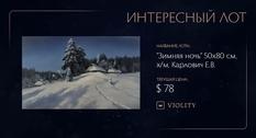 Зимний пейзаж криворожского художника выставлен на Виолити