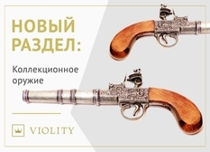"""A new section of the auction - """"Collectible weapons"""""""