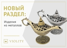 """Новый раздел аукциона — """"Изделия из металлов"""""""
