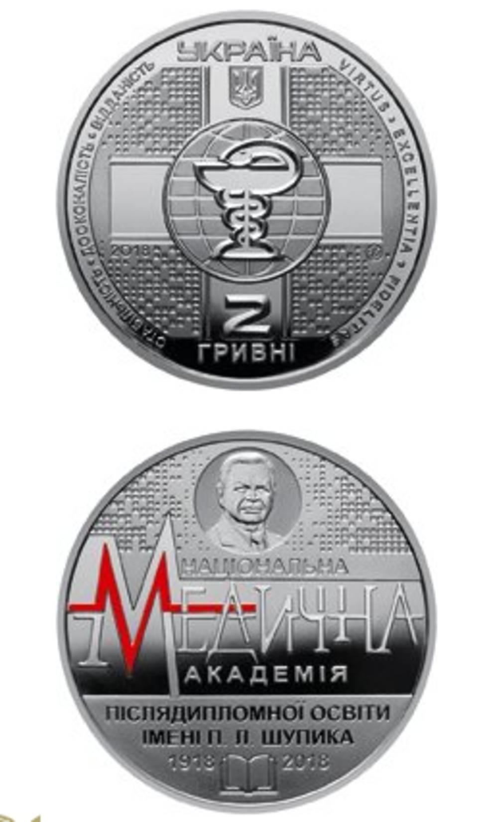 НБУ выпустит монету, посвященную 100-летию Национальной медицинской академии последипломного образования имени П. Л. Шупика
