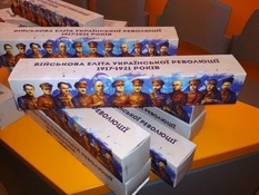 In Kiev, presented posters of officers of the Ukrainian army during the revolution