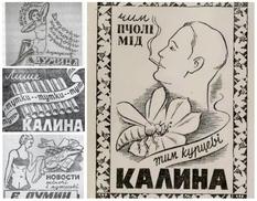 Как выглядела украинская реклама в 30-е годы
