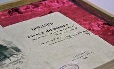В винницком музее экспонировался «Кобзарь» с автографом Тараса Шевченко