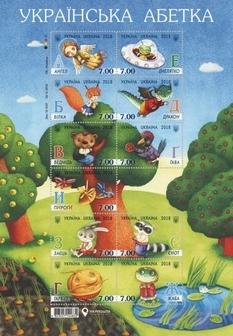 «Украинская азбука» теперь и на почтовых марках