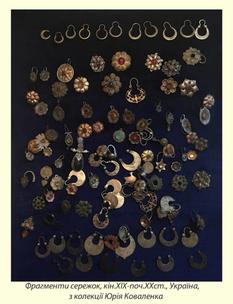 Українські сережки: історія жіночих прикрас другої половини XIX - початку XX століття