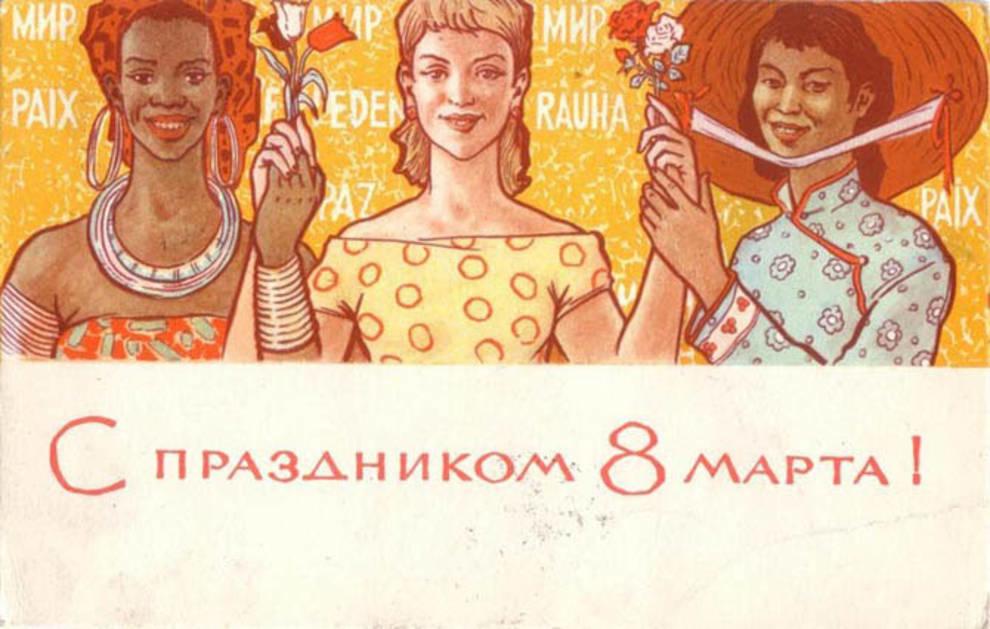 Открытка на 8 марта в советском стиле