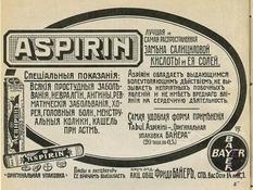 Популярное лекарство изготавливали из ивовой коры