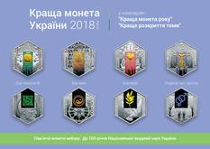 Названы лучшие украинские монеты 2018 года