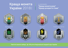 Named the best Ukrainian coins of 2018