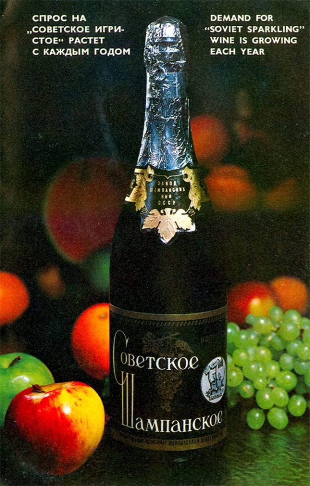 Реклама алкоголя в СССР: подборка буклетов